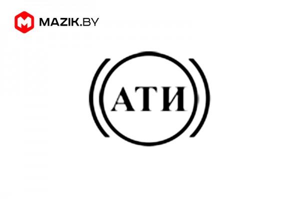 """ООО """"Мазик Бай"""" - официальный представитель АО """"Завод АТИ"""" 6"""