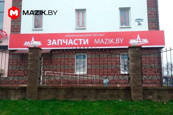Открылся филиал ООО Мазик Бай в Витебске 5