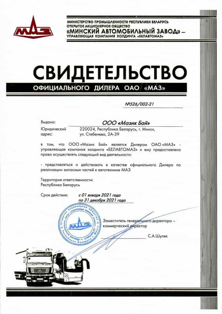 ООО «Мазик Бай» - официальный дилер ОАО «МИНСКИЙ АВТОМОБИЛЬНЫЙ ЗАВОД» 1
