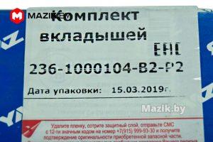 Вкладыши шатунные, Автодизель 2 236-1000104-В2-Р2