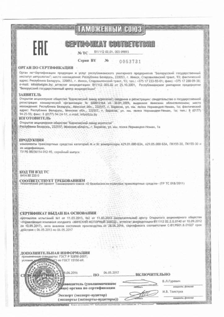 Пневмокомпрессор ПК 310 2