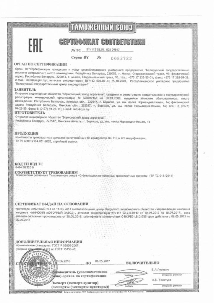 Пневмокомпрессор ПК 310 3