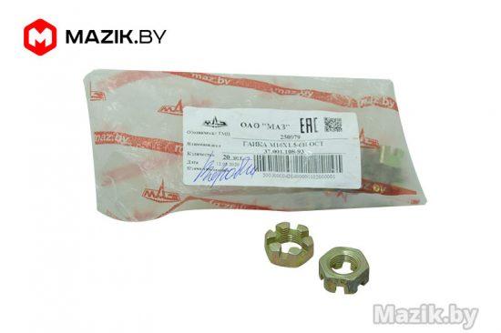 Гайка М16 оси стабилизатора кабины корончатая, МАЗ ОАО 1 250979